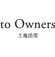 to Owners 土地活用